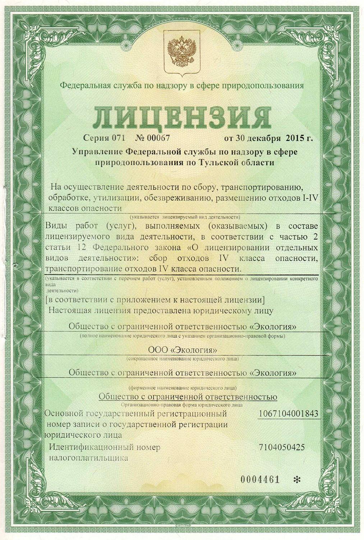 Лицензия на вывоз мусора в Туле