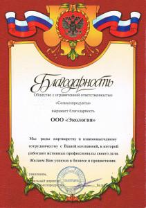 Благодарность ООО ЭКО от ООО Сельхозпродукты