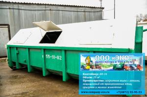 Бункер накопительный «Мультилифт» закрытого типа с люками для загрузки ТБО