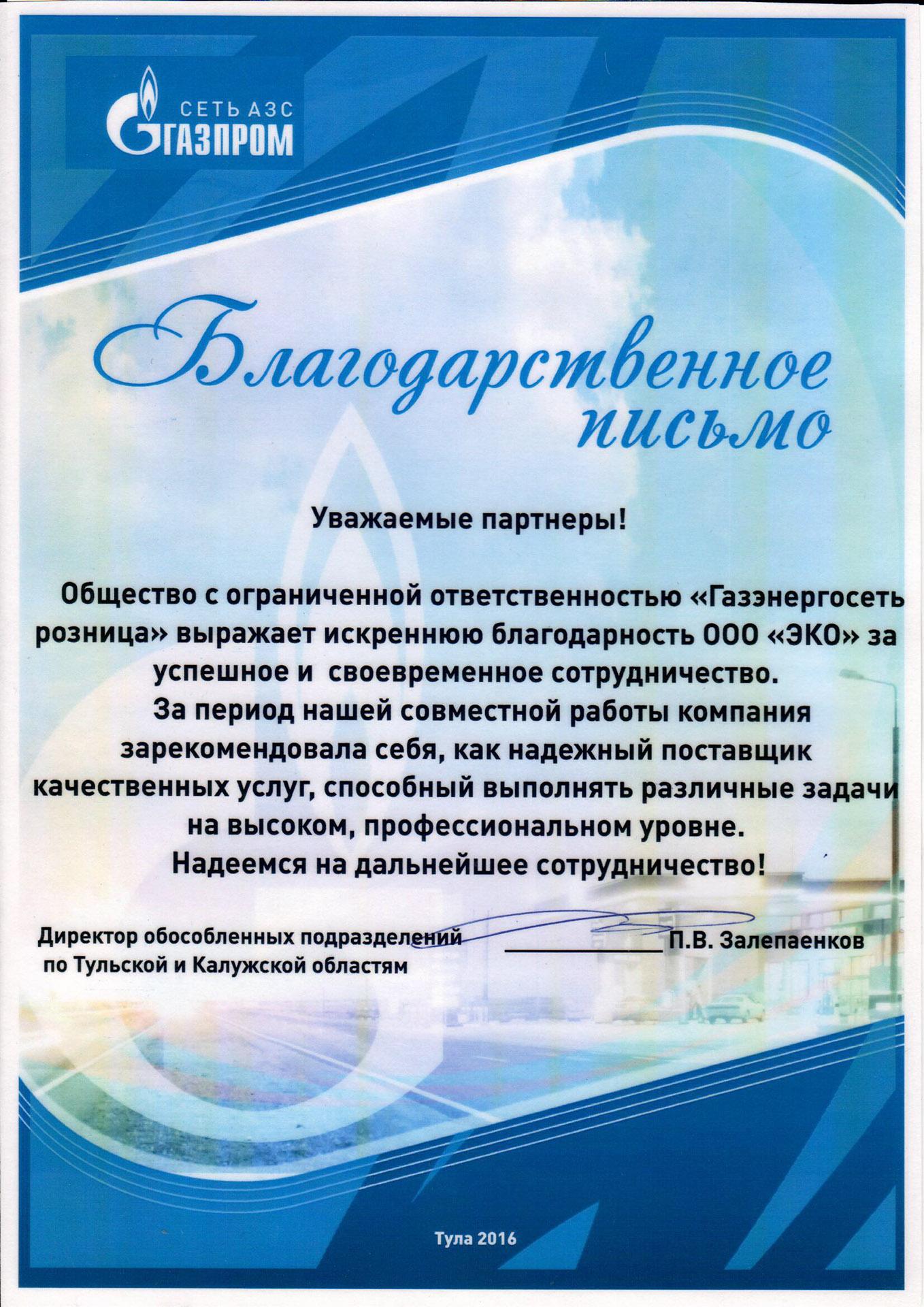 Благодарность ООО ЭКО от АЗС ГАЗПРОМ