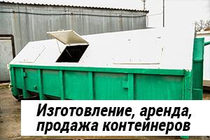 Изготовление, аренда, продажа мусорных контейнеров в Туле