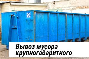 Вывоз крупногабаритного мусора в Туле