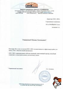 Отзыв об ООО ЭКОЛОГИЯ от ООО СТРОЙДЕПО