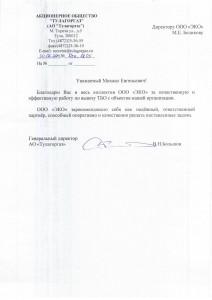 отзыв об ООО ЭКО от АО Тулагоргаз
