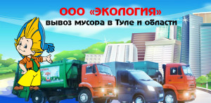 Вывоз мусора в Туле и Тульской области