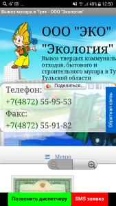 Мобильное приложение для вывоза мусора