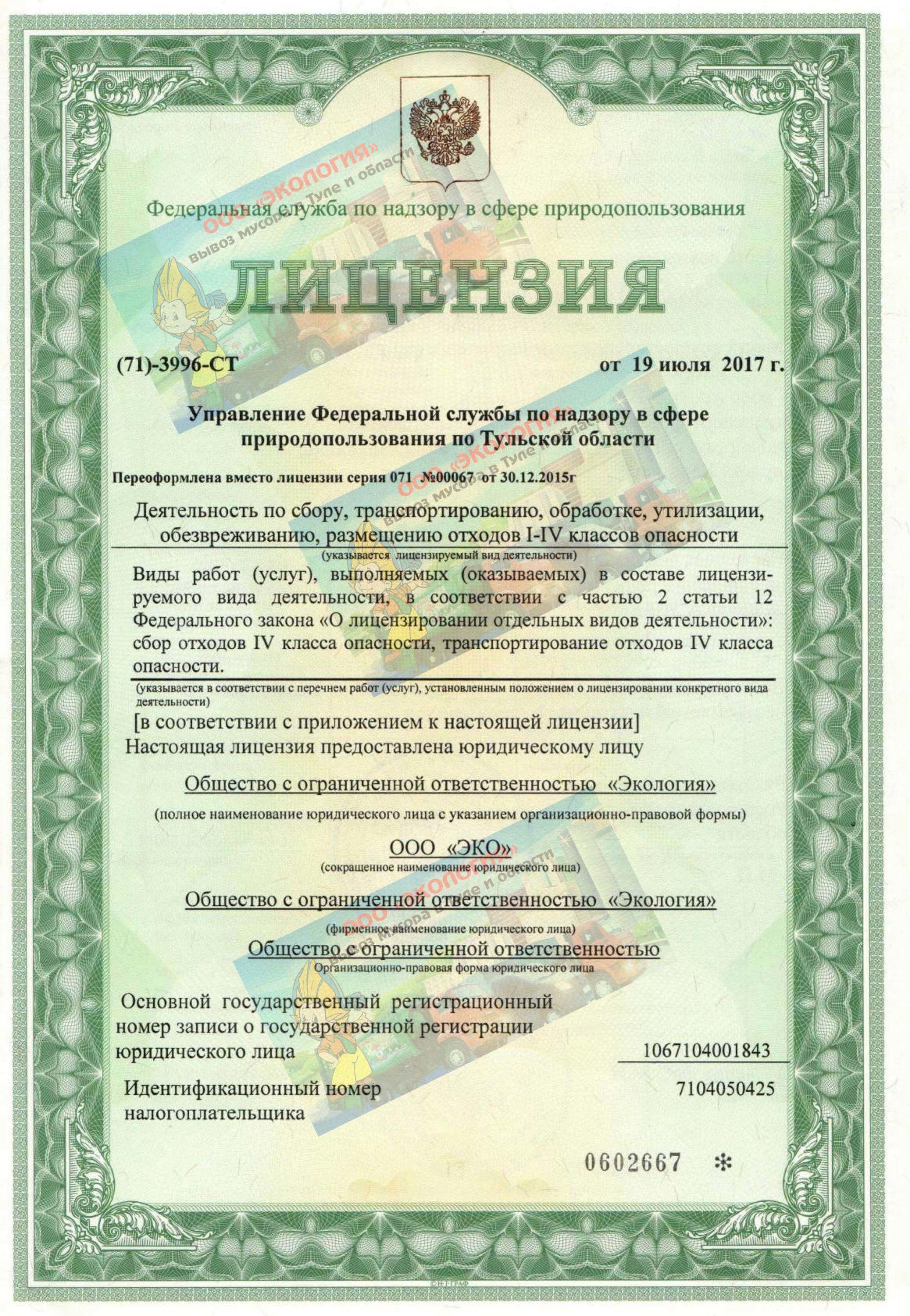 Лицензия на вывоз мусора Тула ООО Экология
