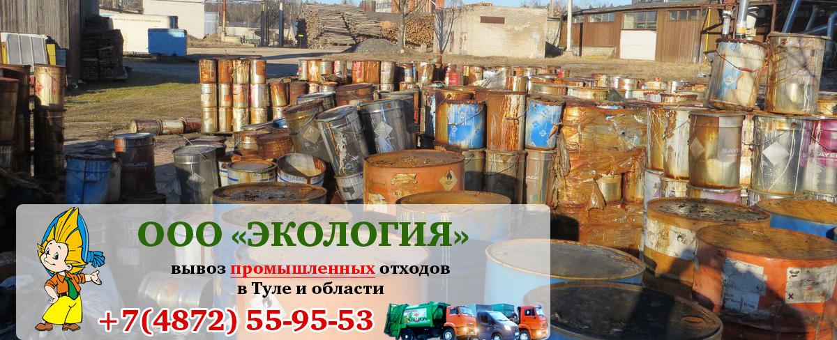 Вывоз промышленных отходов в Туле и Тульской области